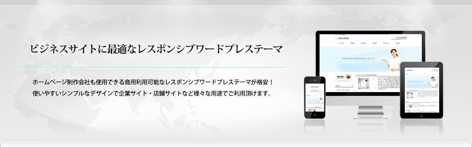 クラウドホームページ