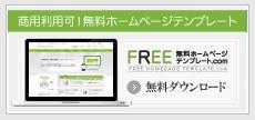 無料ホームページテンプレート.com