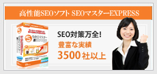 SEOEXPRESS